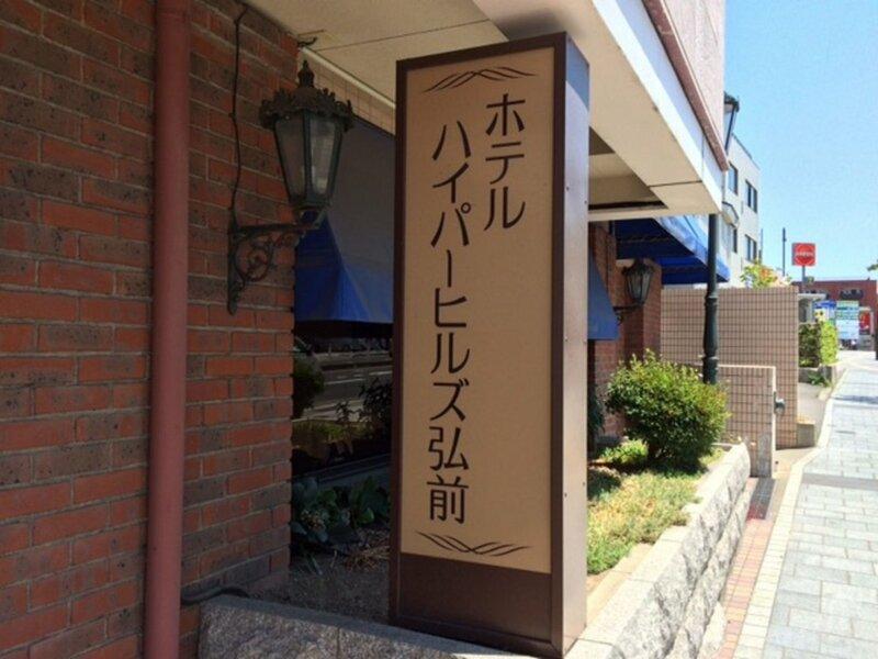 Hotel Hyper Hills Hirosaki