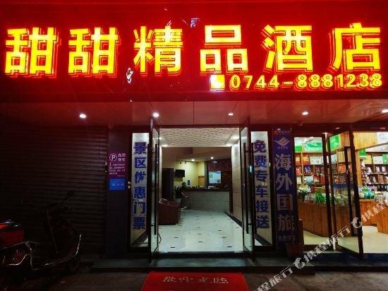 Tiantian Boutique Hotel
