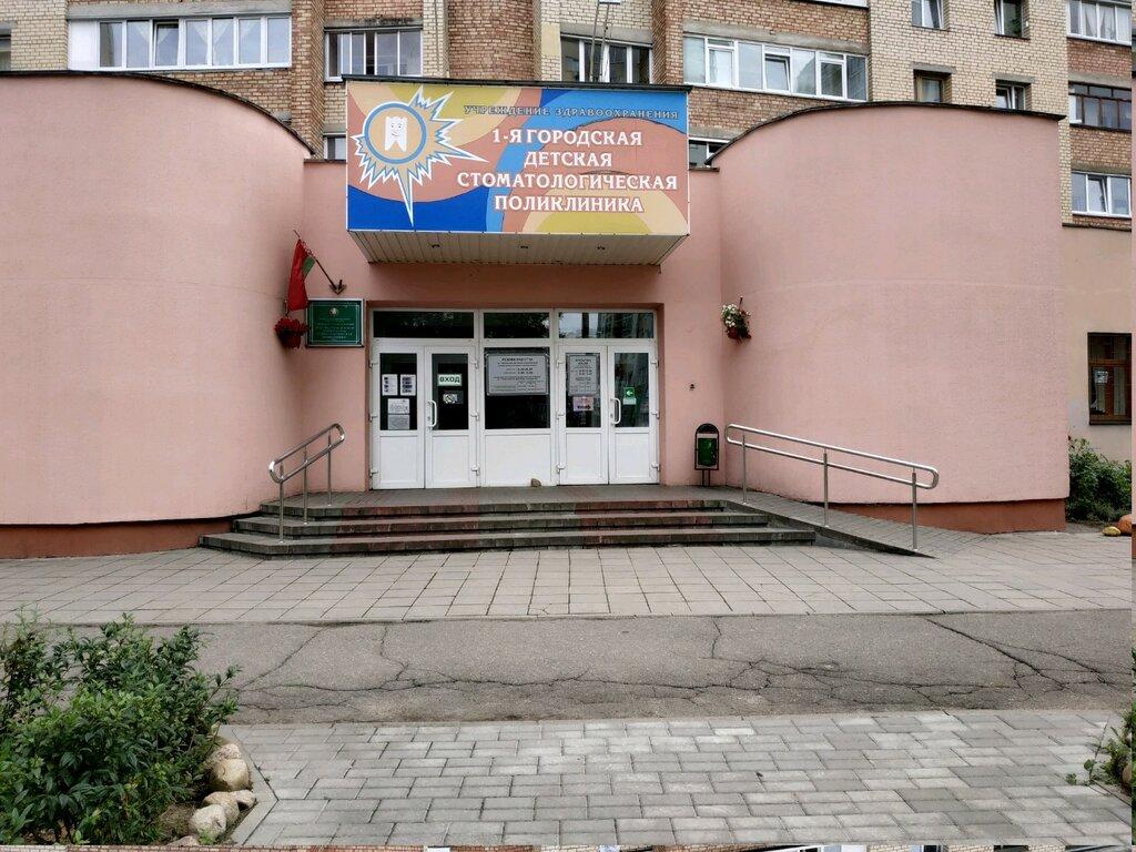 стоматологическая поликлиника — Городская детская клиническая стоматологическая поликлиника № 1 — Минск, фото №2