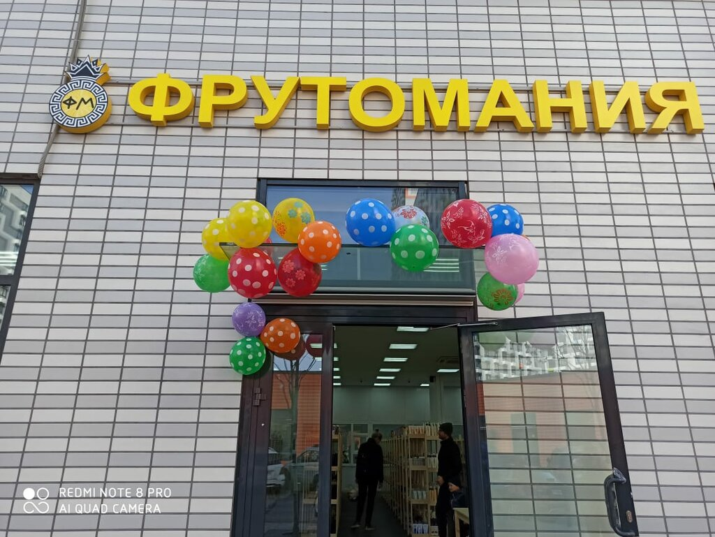Фрутомания Магазины В Москве Отрадное
