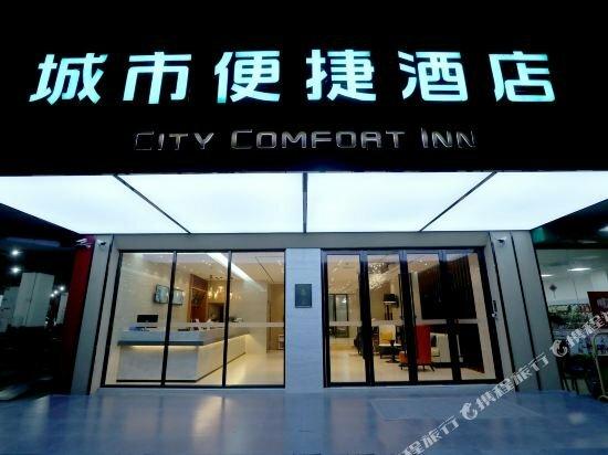 City Comfort Inn-Liwan Shayong Station Branch