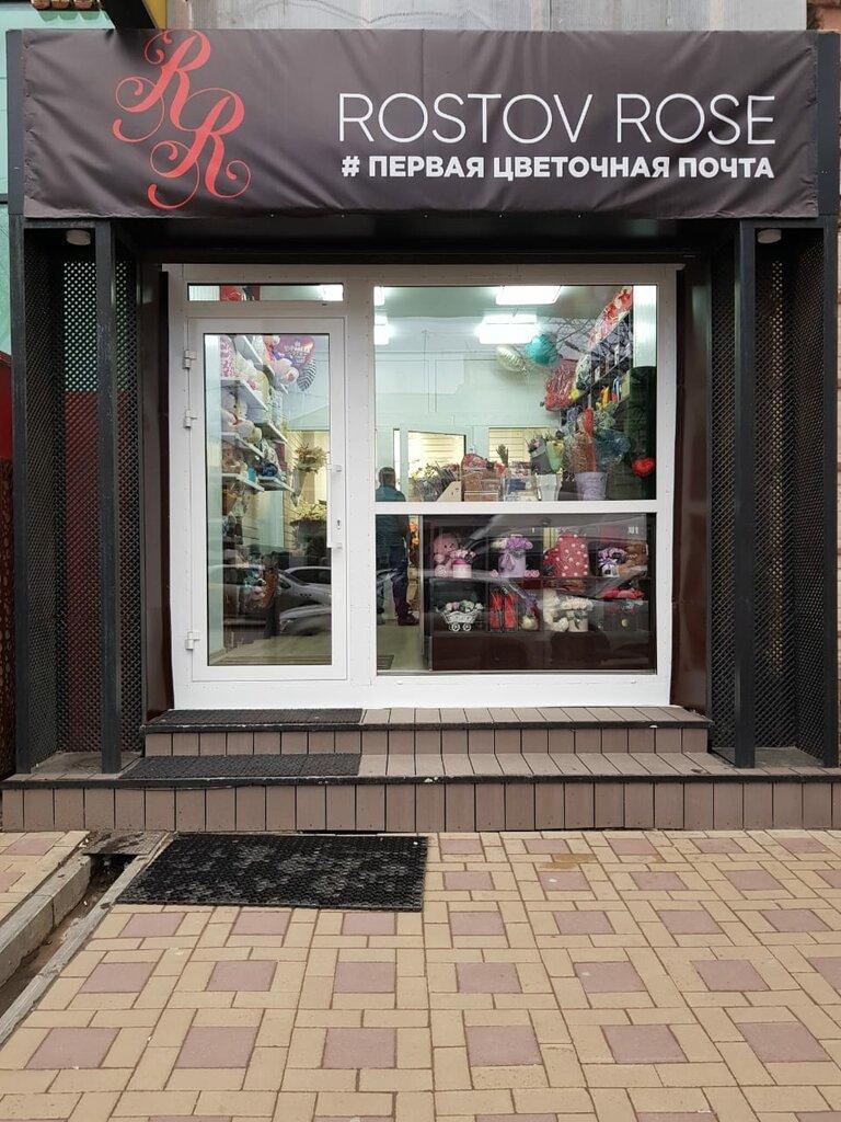 доставка цветов и букетов — Rostov-Rose — Ростов-на-Дону, фото №1