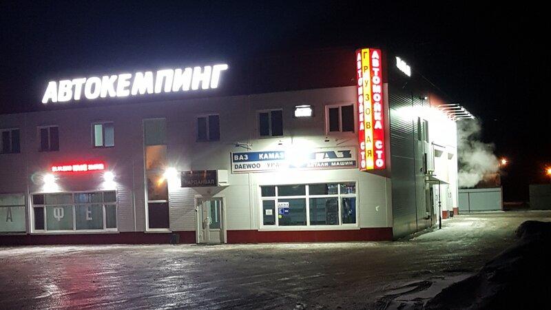 Автокемпинг Карданвал
