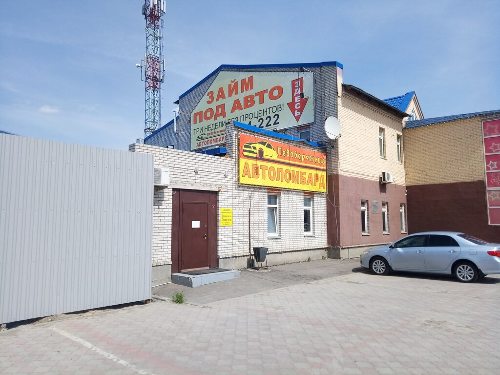 Автоломбард левобережный омск аренда автомобиля в перми без залога