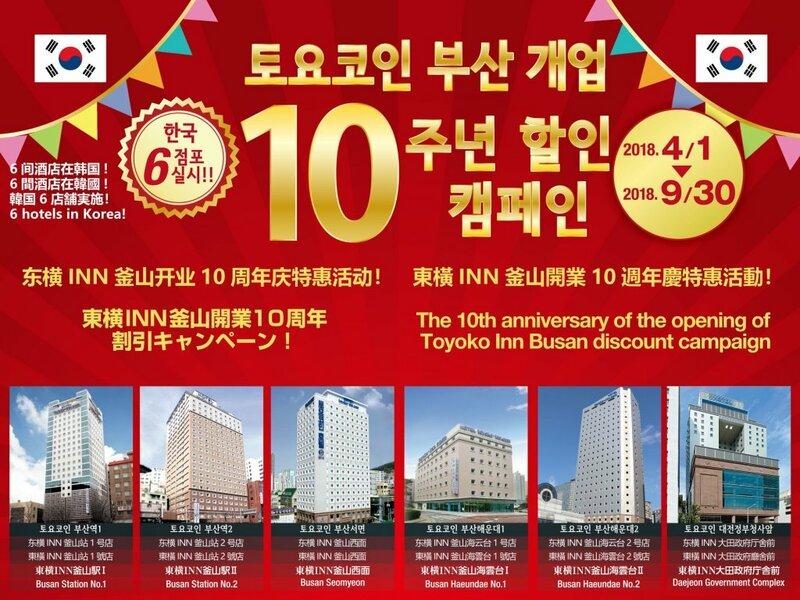 Toyoko Inn Daejeon