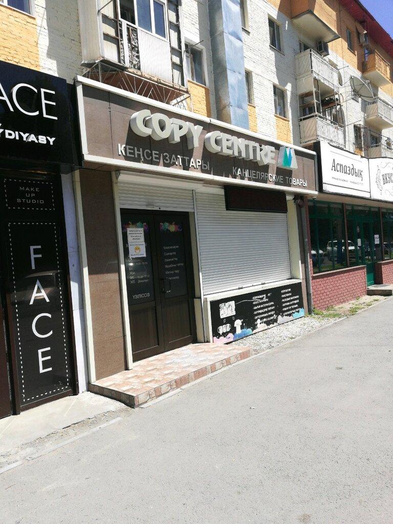 магазин канцтоваров — Copy centre — Тараз, фото №1