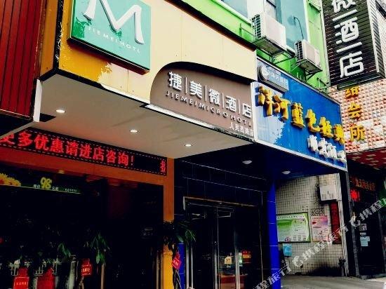 Jiemei Business Hotel Chenzhou Renmin West Road