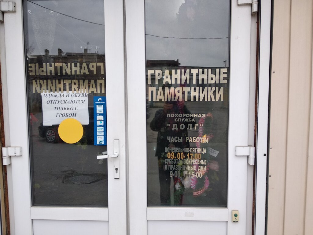 изготовление памятников и надгробий — Долг — Новороссийск, фото №1