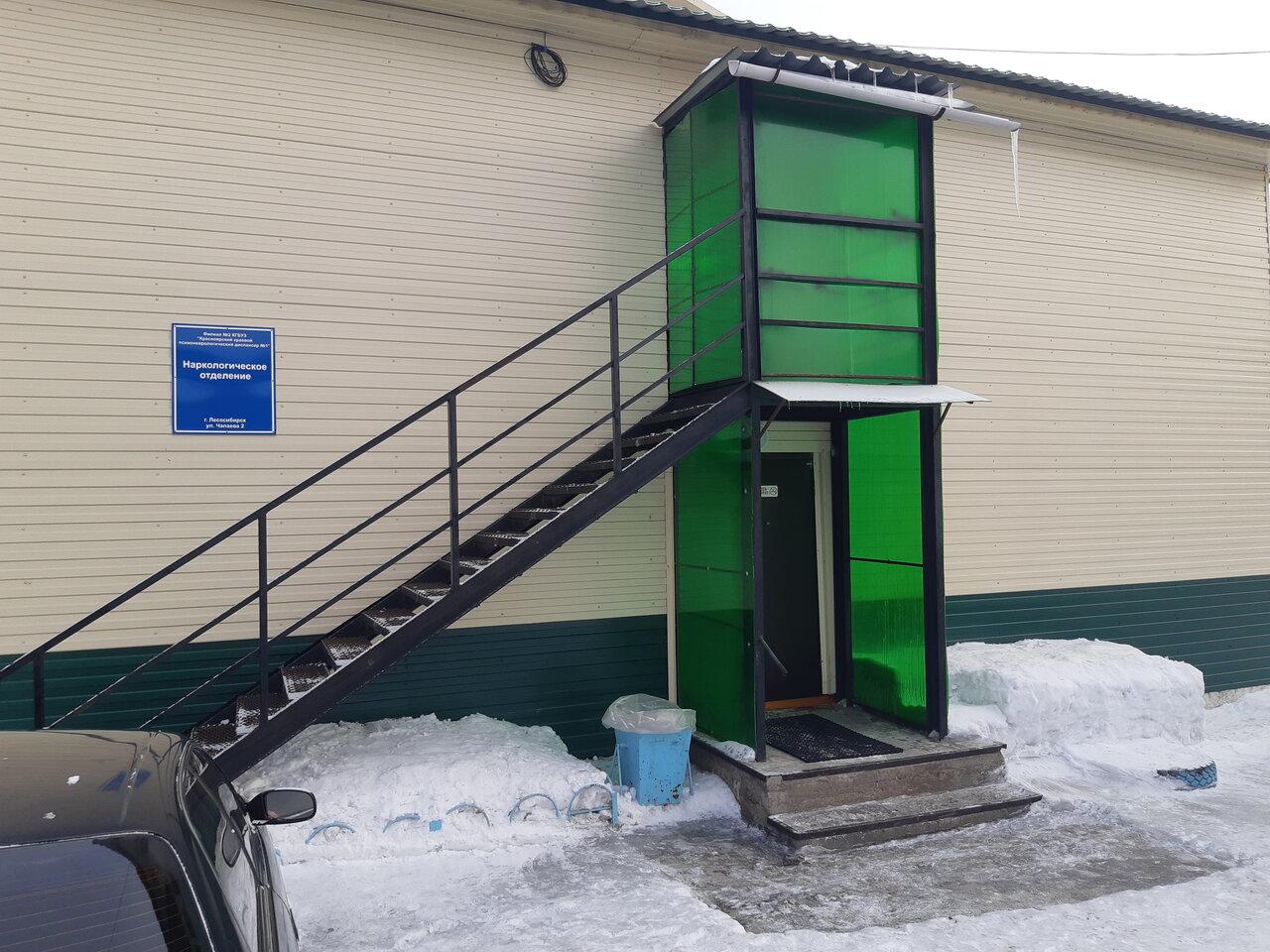 Наркологическая клиника лесосибирск наркомания лечение в иркутске