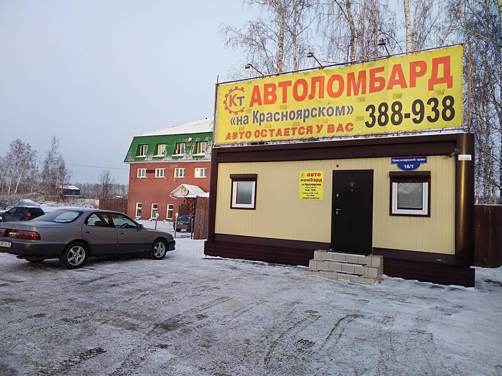 Автоломбард омск на красноярском тракте автоломбард автотрейд