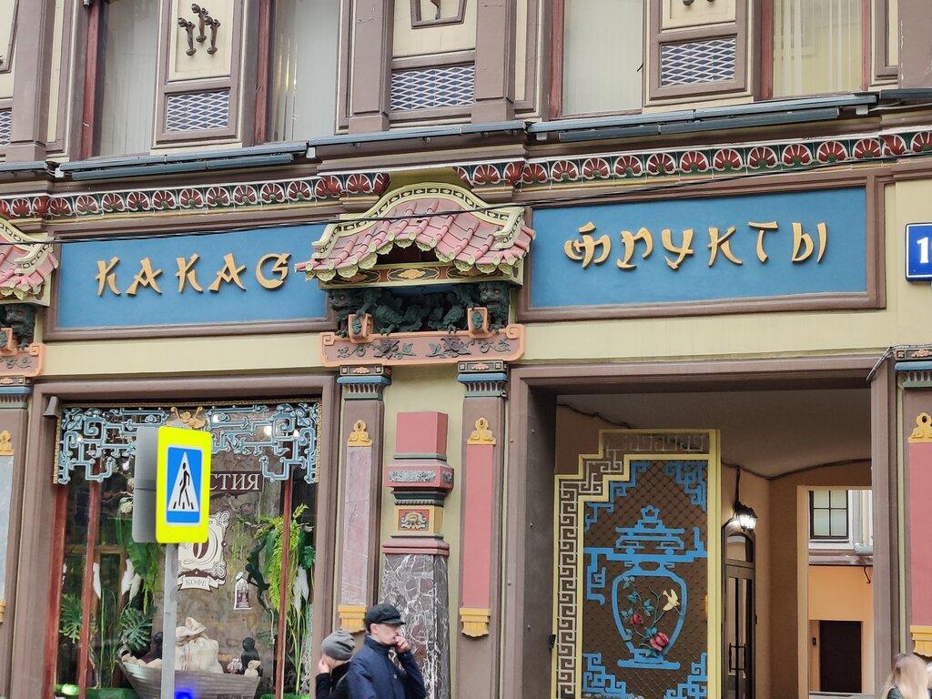 Магазин кофе и чая на Мясницкой улице: официальный сайт и ...