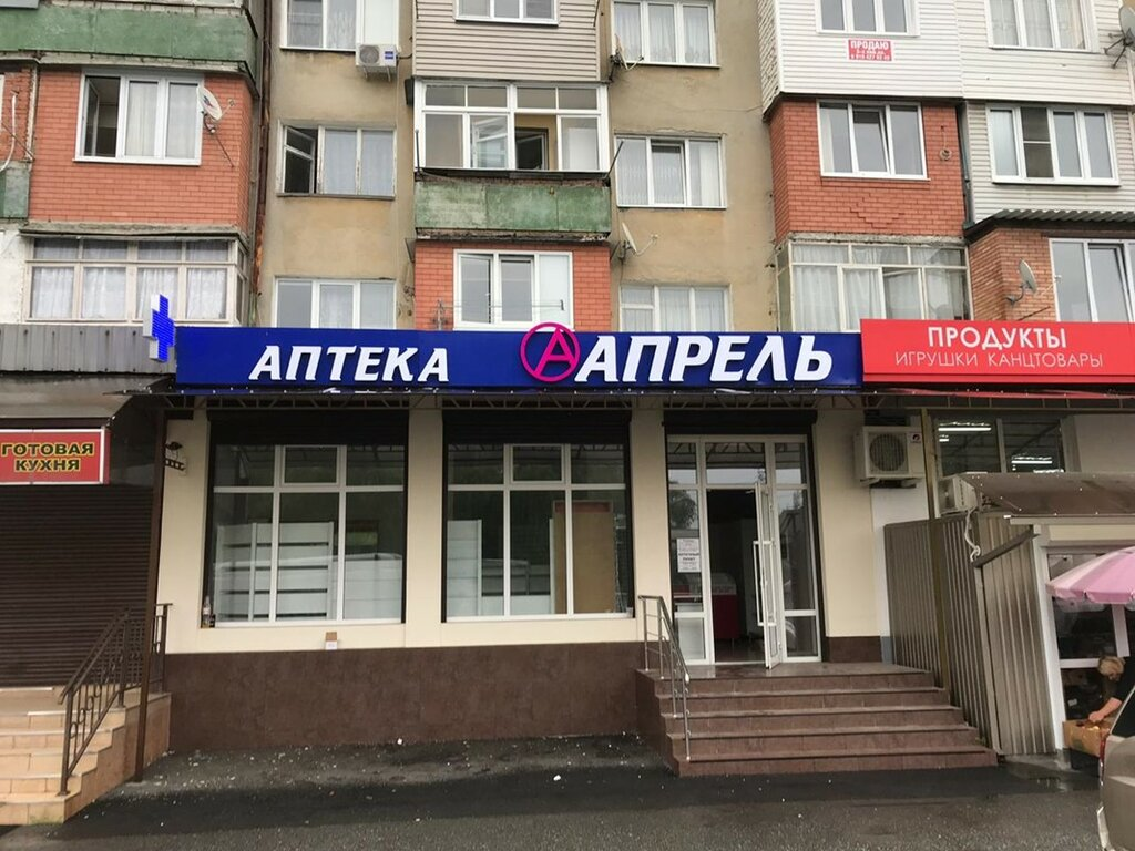 аптека — Апрель — Владикавказ, фото №1