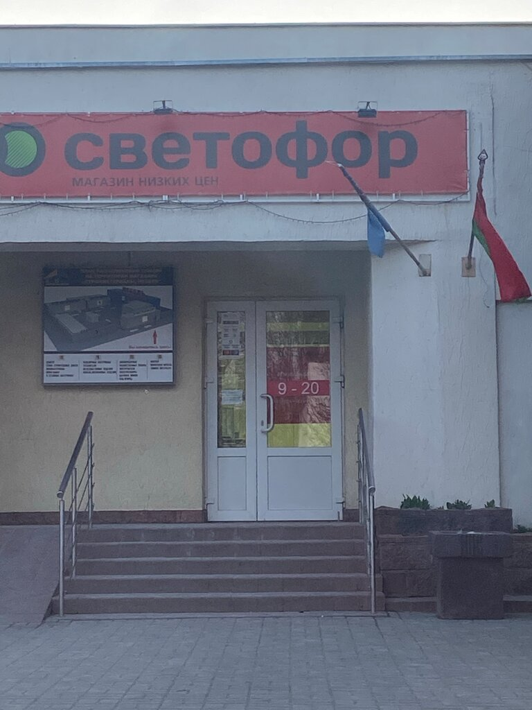 супермаркет — Светофор — Минск, фото №2