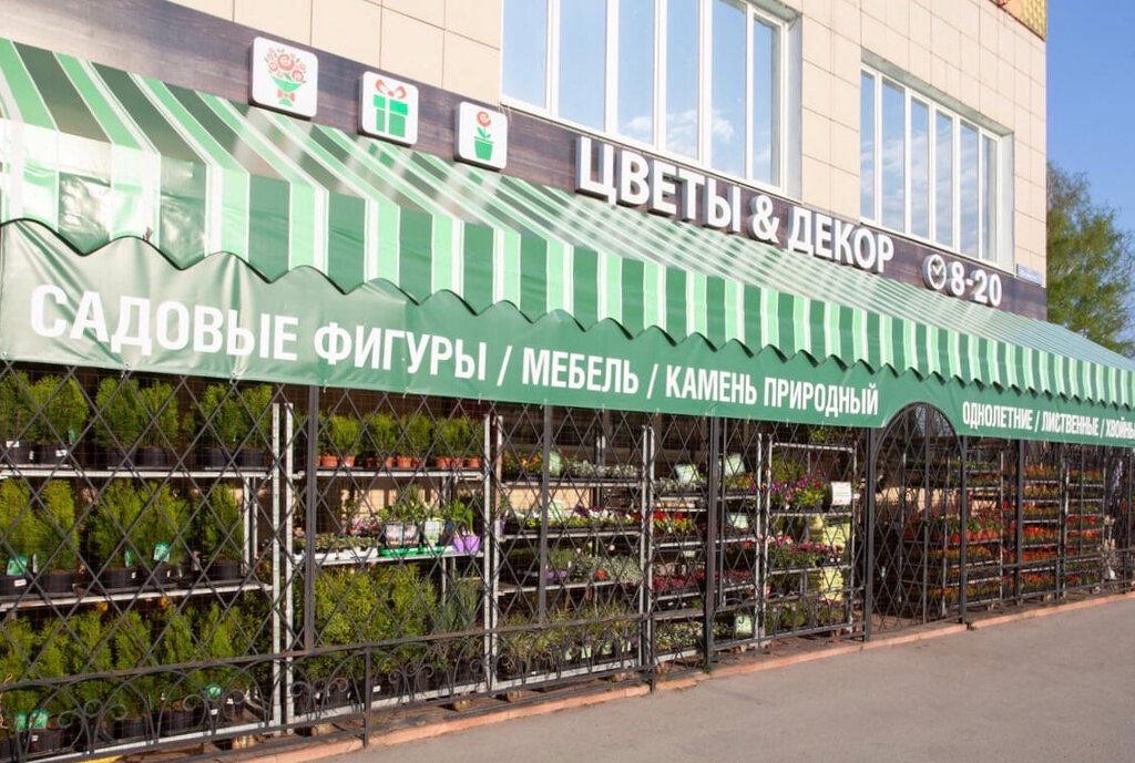 магазин цветов — Клумба — Тула, фото №1
