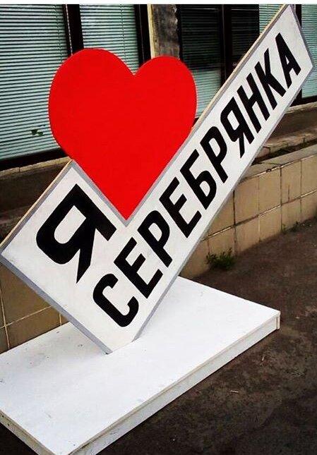Санаторий-профилакторий Серебрянка