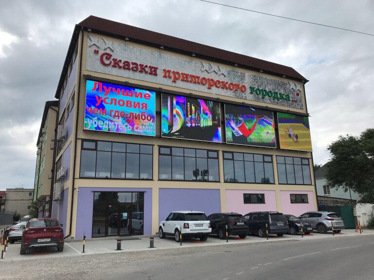 Сказки приморского городка