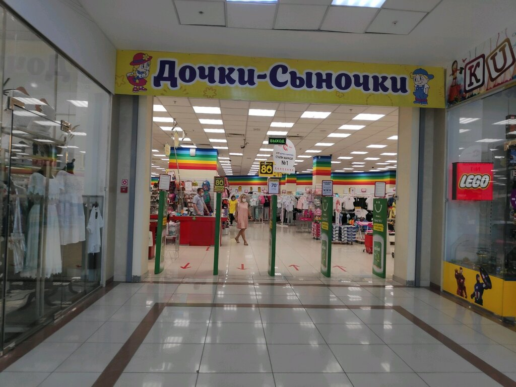 Дочки Сыночки Интернет Магазин Официальный Сайт Хабаровск