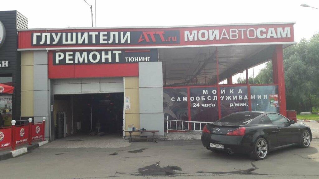 автосервис, автотехцентр — Атт — Москва, фото №1