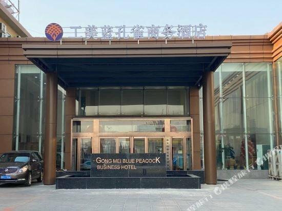 Beijing Gongmei Blue Peacock Business Hotel