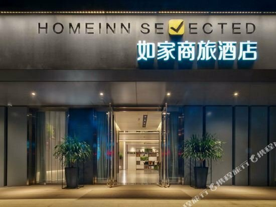 Homeinn Selected Hotel Urumqi City Government Square Metro Station