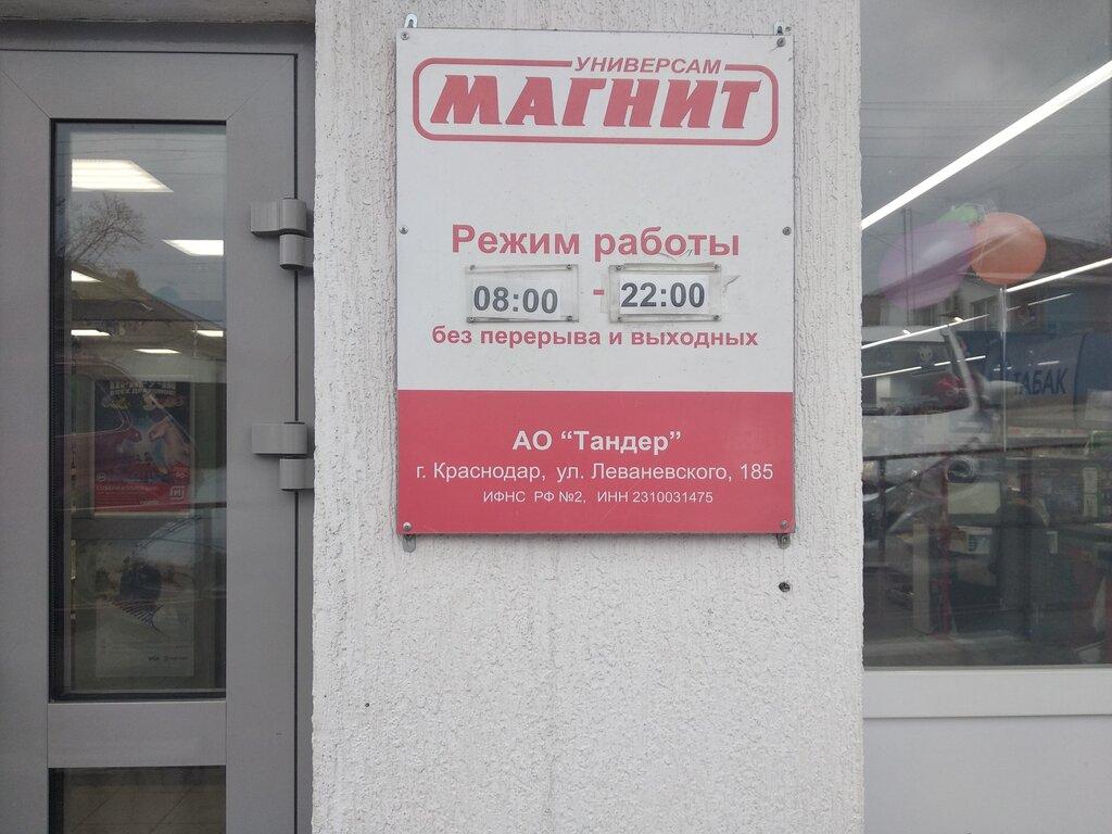 supermarket — Magnit — Novorossiysk, photo 1