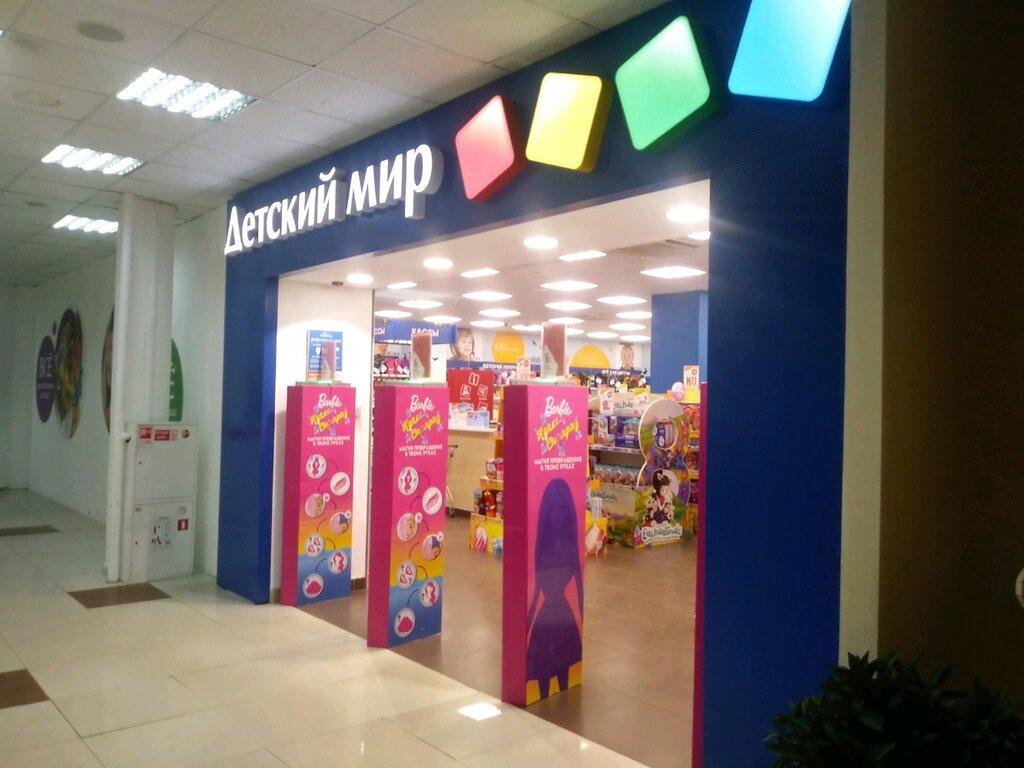 Курск Детский Мир Интернет Магазин Кристалл