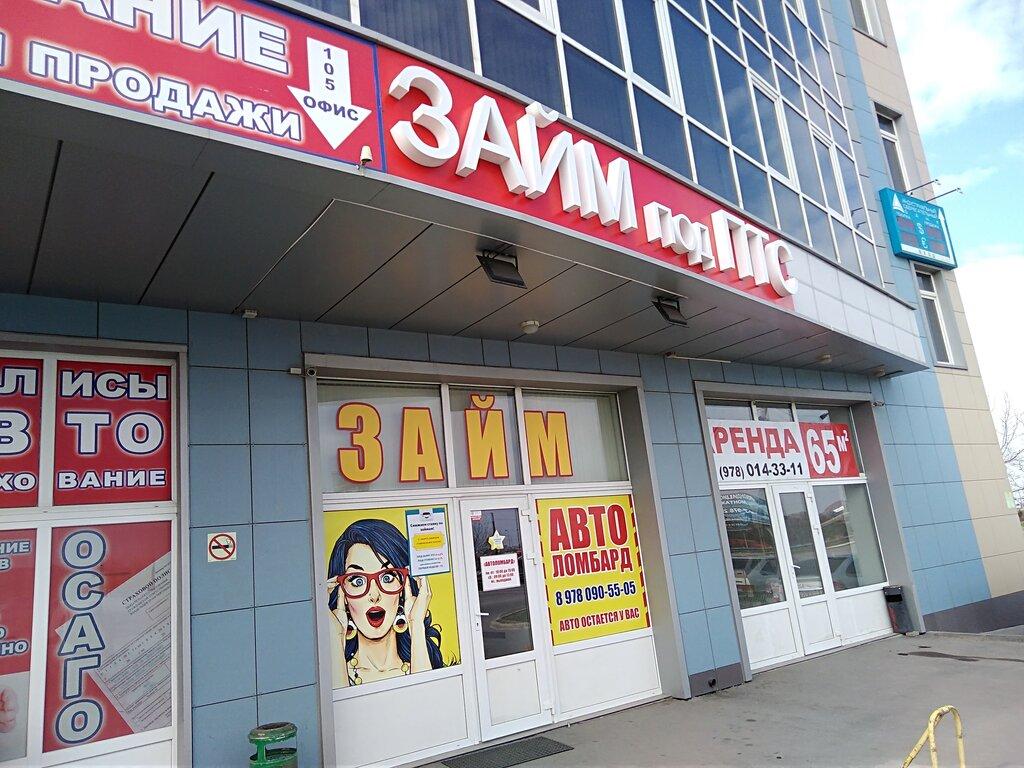автоломбард — Автоломбард на Киевской — Симферополь, фото №2