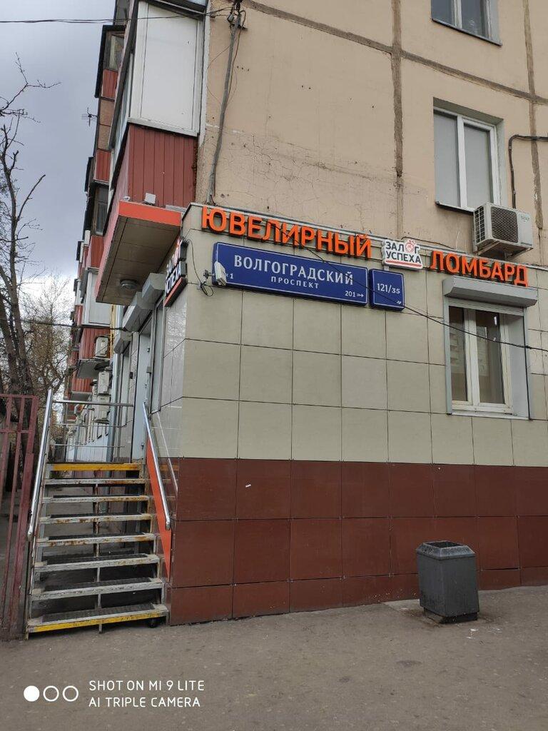 Ломбард кузьминки москва официальные дилеры и автосалоны ssangyong в москве