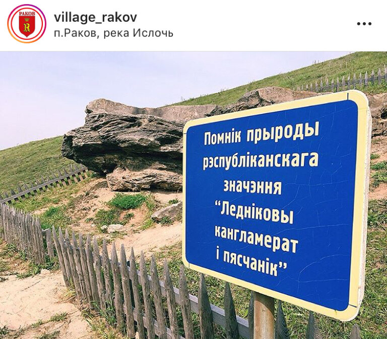 природа — Ледниковый конгломерат Раковский — Минская область, фото №1