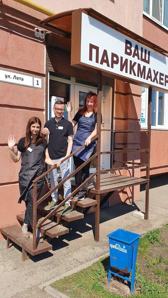 салон красоты — Ваш Парикмахер — Самарская область, фото №2