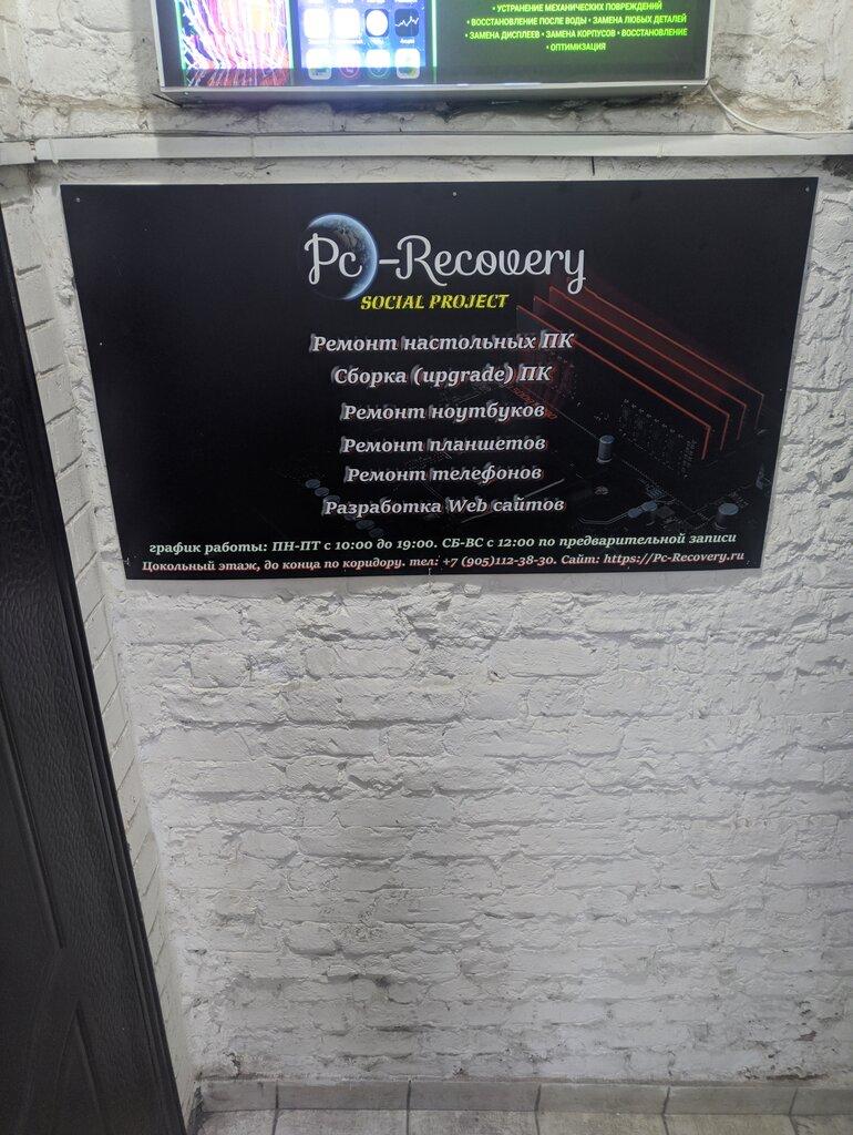 компьютерный ремонт и услуги — Ремонт компьютеров - Pc-Recovery — Тула, фото №1