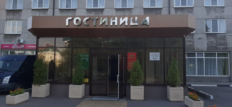 Гостиница Мичуринск