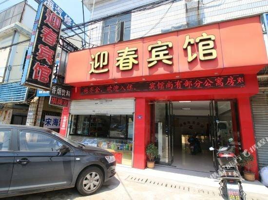 Yingchun Hotel