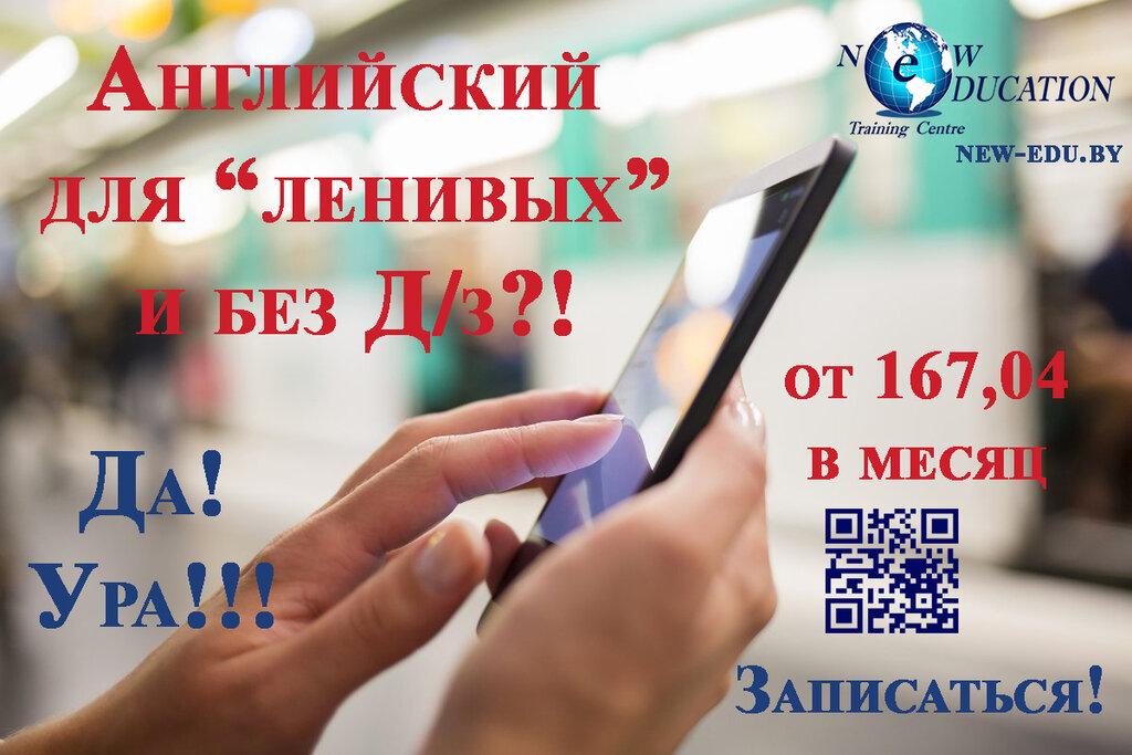 курсы иностранных языков — Новое образование — Минск, фото №2