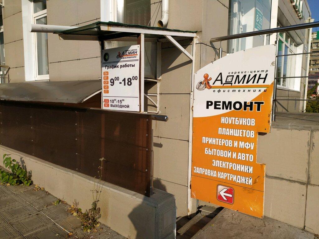 компьютерный ремонт и услуги — Админ — Магнитогорск, фото №1