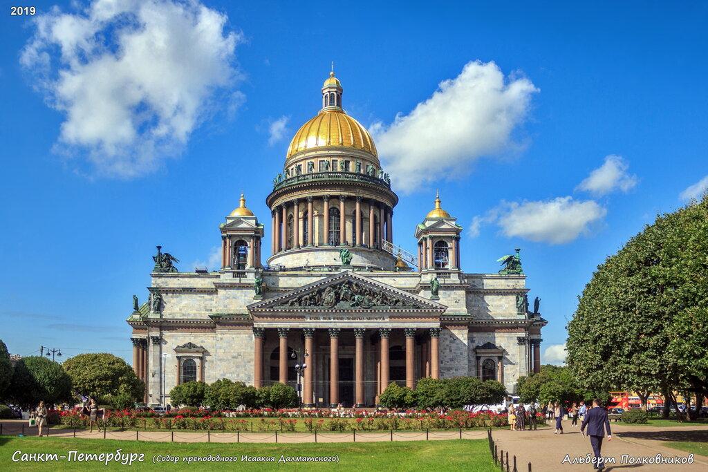 православный храм — Исаакиевский собор — Санкт-Петербург, фото №1