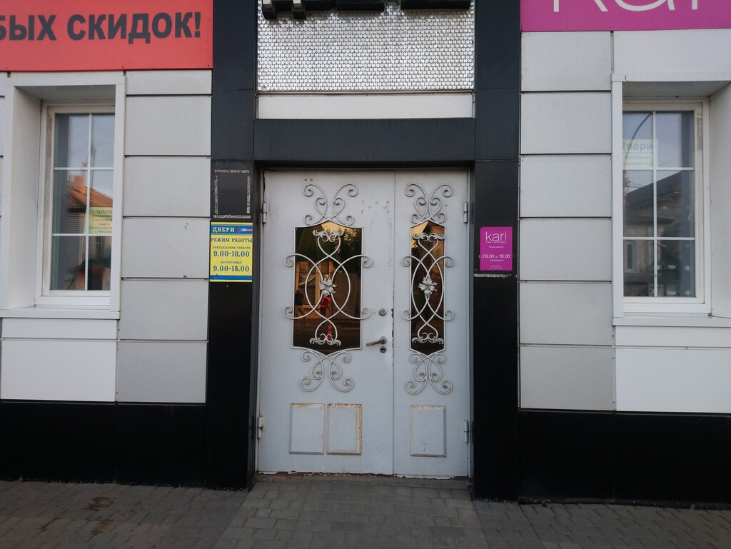 Магазин Часы Мичуринск Часы Работы