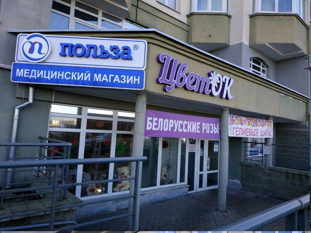 Магазины На Неманской Минск