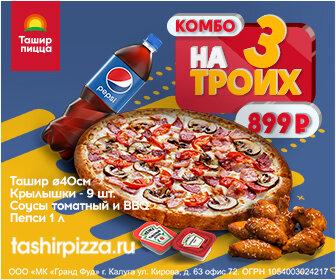 ресторан — Ташир пицца — Курск, фото №2