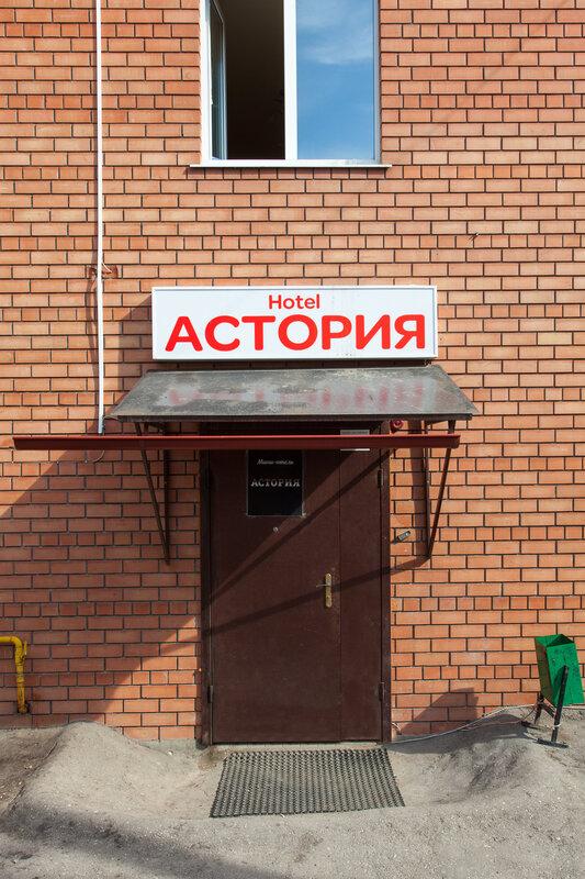 Мини-отель Астория