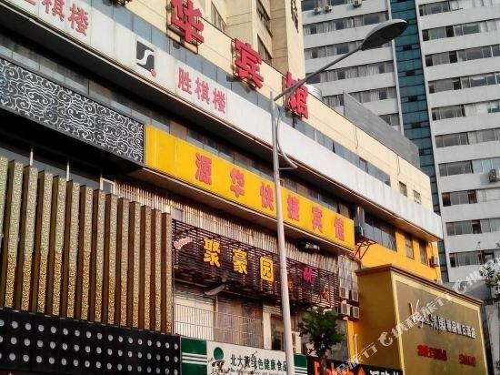 Yuanhua Hotel Nanjing Hunan Road Shizi Bridge Xianwu Lake
