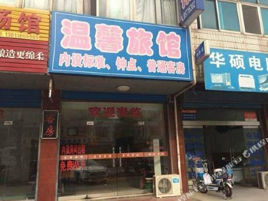 Wenxin Hostel