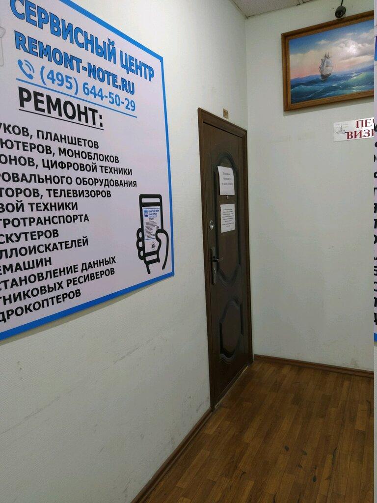 компьютерный ремонт и услуги — Remont-Note.ru — Москва, фото №2