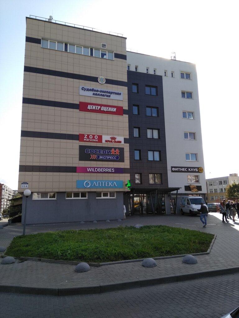 экспертиза — Судебно-Экспертная Коллегия — Минск, фото №1