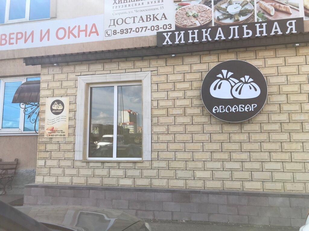 ресторан — Авлабар — Сызрань, фото №1