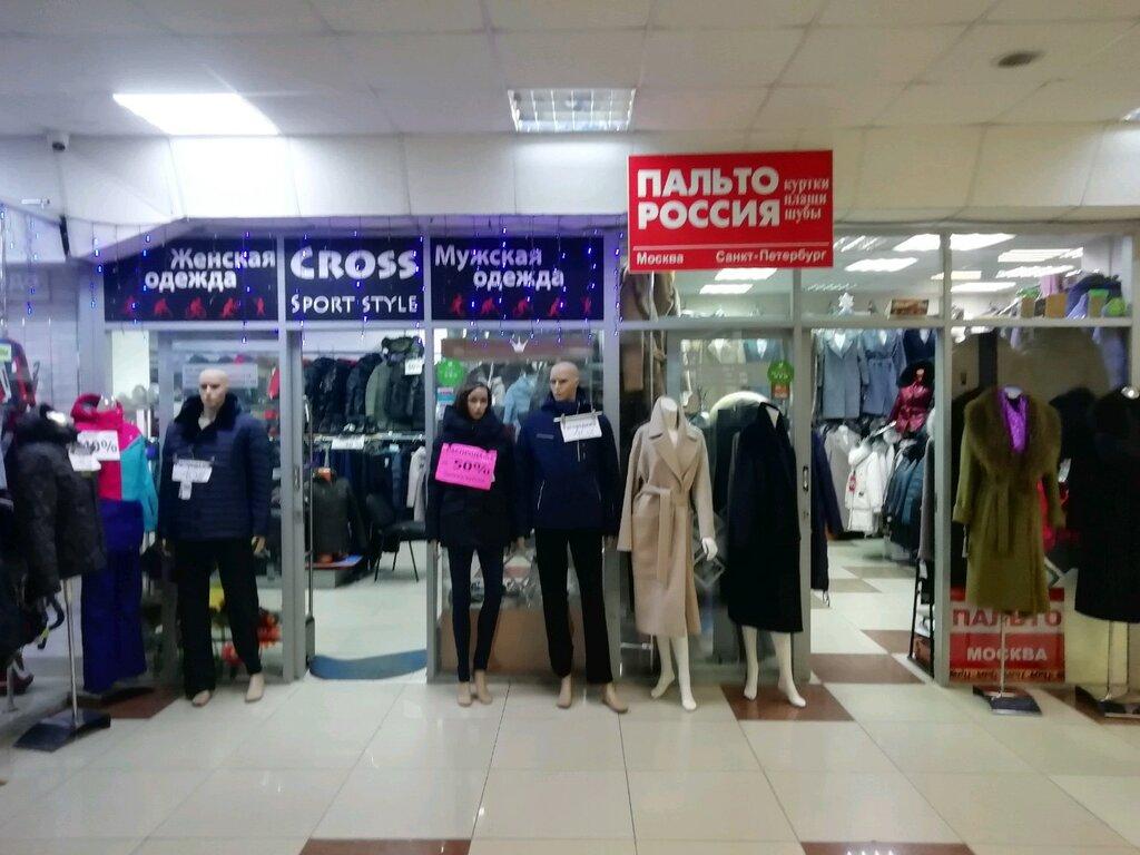 Магазины Спортивной Одежды В Хабаровске Адреса