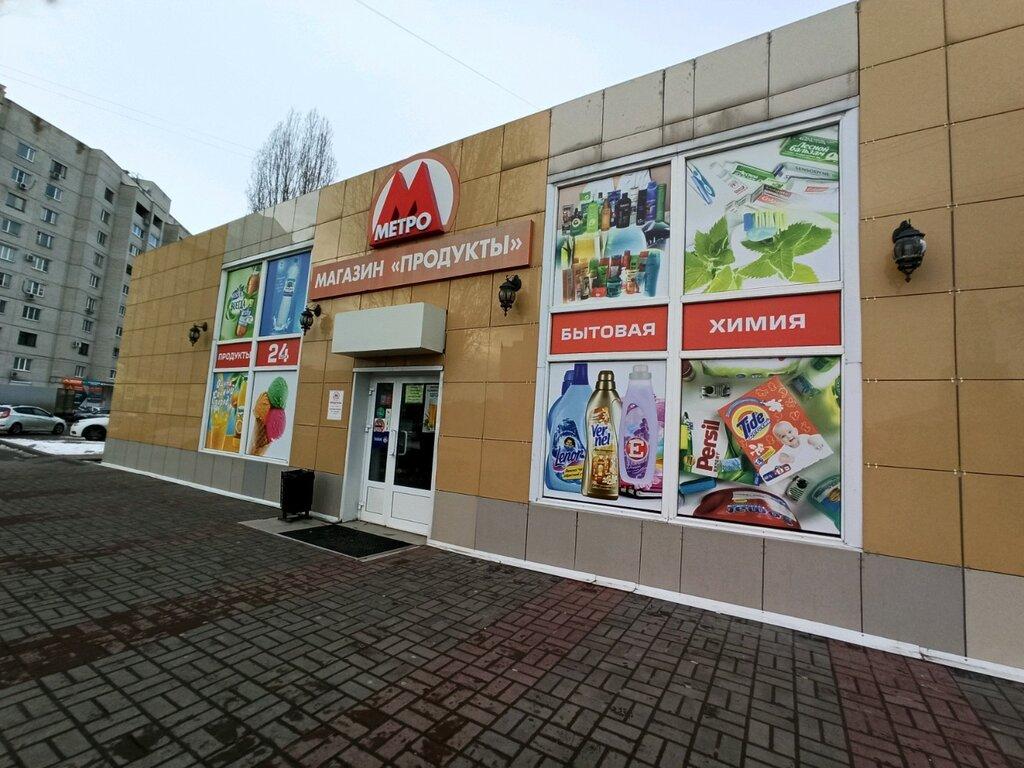 магазин продуктов — Метро — Воронеж, фото №2