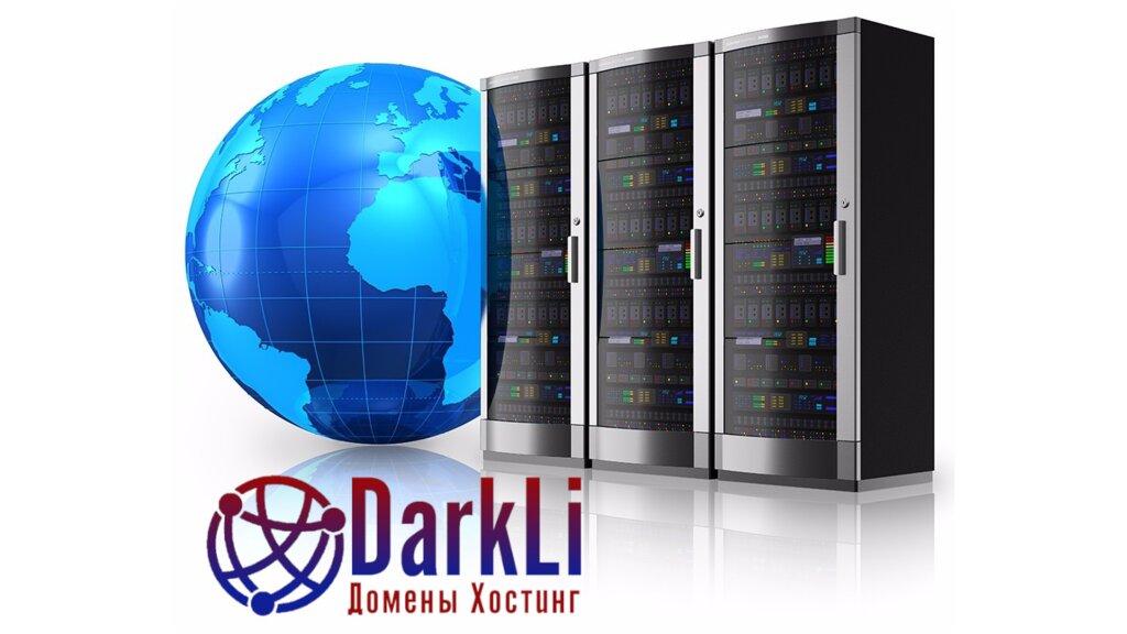 регистрация доменов — Регистратор доменов DarkLi — Шелехов, фото №1