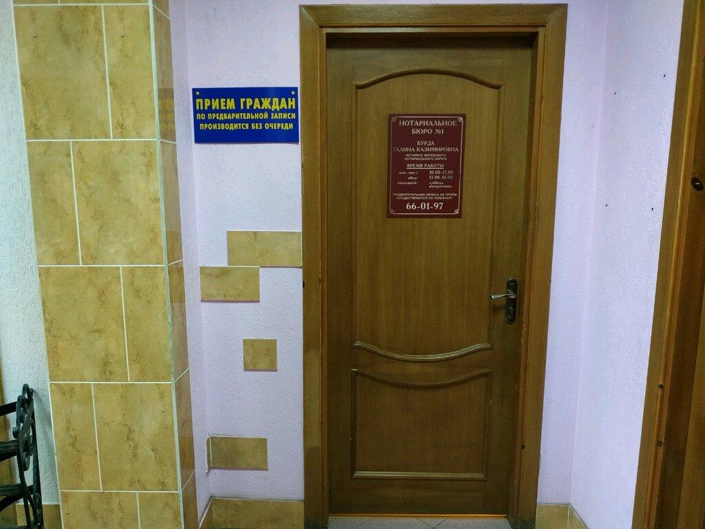 нотариусы — Нотариальное бюро № 1 — Витебск, фото №2