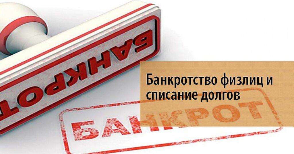 банкротство физ лиц в оренбурге